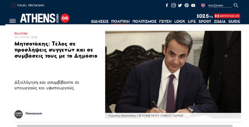 Πόσο κουτόχορτο σε έχουν ταΐσει τα ΜΜΕ κακομοίρη Ελληνα Ως αντιπροέδροι της Κρατικής Σχολής Ορχηστικής Τέχνης και του Εθνικού Θεάτρου, διορίστικαν αντίστοιχα ο Χριστόφορος Χριστοφής Πήττας κ η Έρση Πήττα. Και οι δύο είναι αδέλφια της πεθεράς του #Κούλη Ήβης Γόντικα Πήττα. Επειδή είναι θείοι Μαρέβας μάλλον δεν πιάνεται η συγγένεια ε?