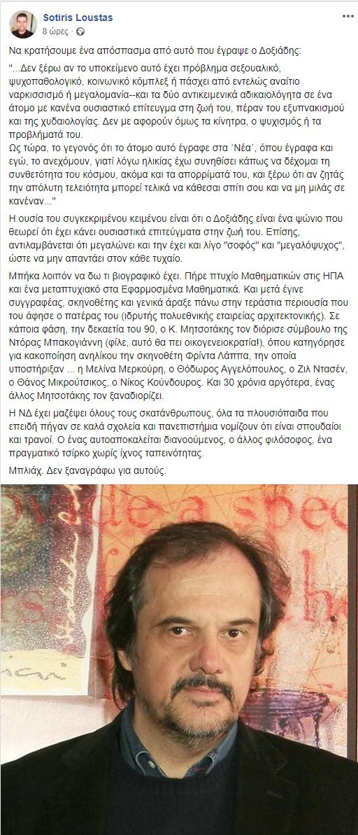 Να κρατήσουμε ένα απόσπασμα από αυτό που έγραψε ο Δοξιάδης: