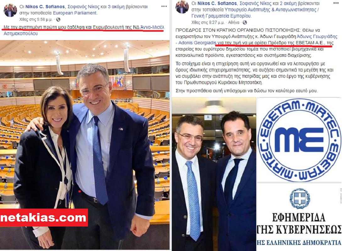 Διορίστηκε κι ο πρώτος εξάδελφος της Αννας Μισέλ Ασημακοπούλου γιατί #Αξιζουμε_καλύτερα
