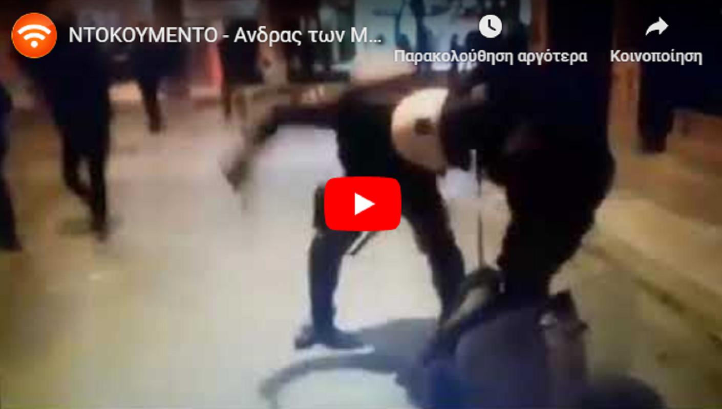 ΒΙΝΤΕΟ ΝΤΟΚΟΥΜΕΝΤΟ ΓΙΑ ΕΔΕ : Άνδρας των ΜΑΤ χτυπάει πολίτη στην τύχη απλά επειδή βρέθηκε μπροστά του [ΒΙΝΤΕΟ]