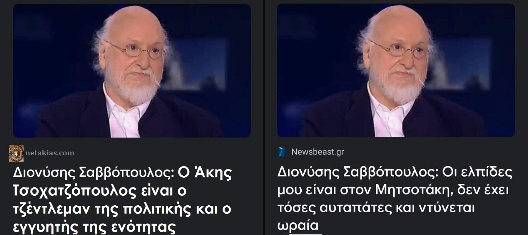 Ο Σαββόπουλος ελπίζει σε πολιτικούς όπως ο Ακης Τσοχατζόπουλος κι ο Κυριάκος Μητσοτάκης [BINTEO]
