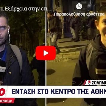 ΕΝΤΑΣΗ ΣΤΑ ΕΞΑΡΧΕΙΑ ΘΑΝΑΣΗΣ ΦΟΥΡΝΑΤΖΟΠΟΥΛΟΣ