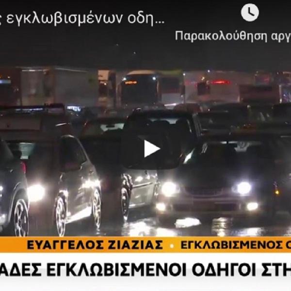 Έξαλλοι οι οδηγοί στην εθνική οδό Αθηνών Λαμίας: «Μας εγκατέλειψαν για 5 ώρες παιδιά έκλαιγαν» [video] ZHNOBIA