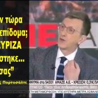 """Αρης Πορτοσάλτε : """"Τι θέλουν τώρα κοινωνικό μέρισμα ; Αφού ο ΣΥΡΙΖΑ καταψηφίστηκε, γεια σας """" [BINTEO]"""