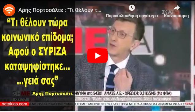 ΑΡΗΣ ΠΟΡΤΟΣΑΛΤΕ2