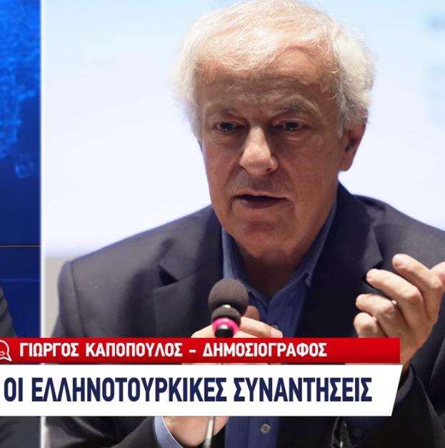 Γιώργος Καπόπουλος – Αδιέξοδο στην συνάντηση Μητσοτάκη Ερντογαν