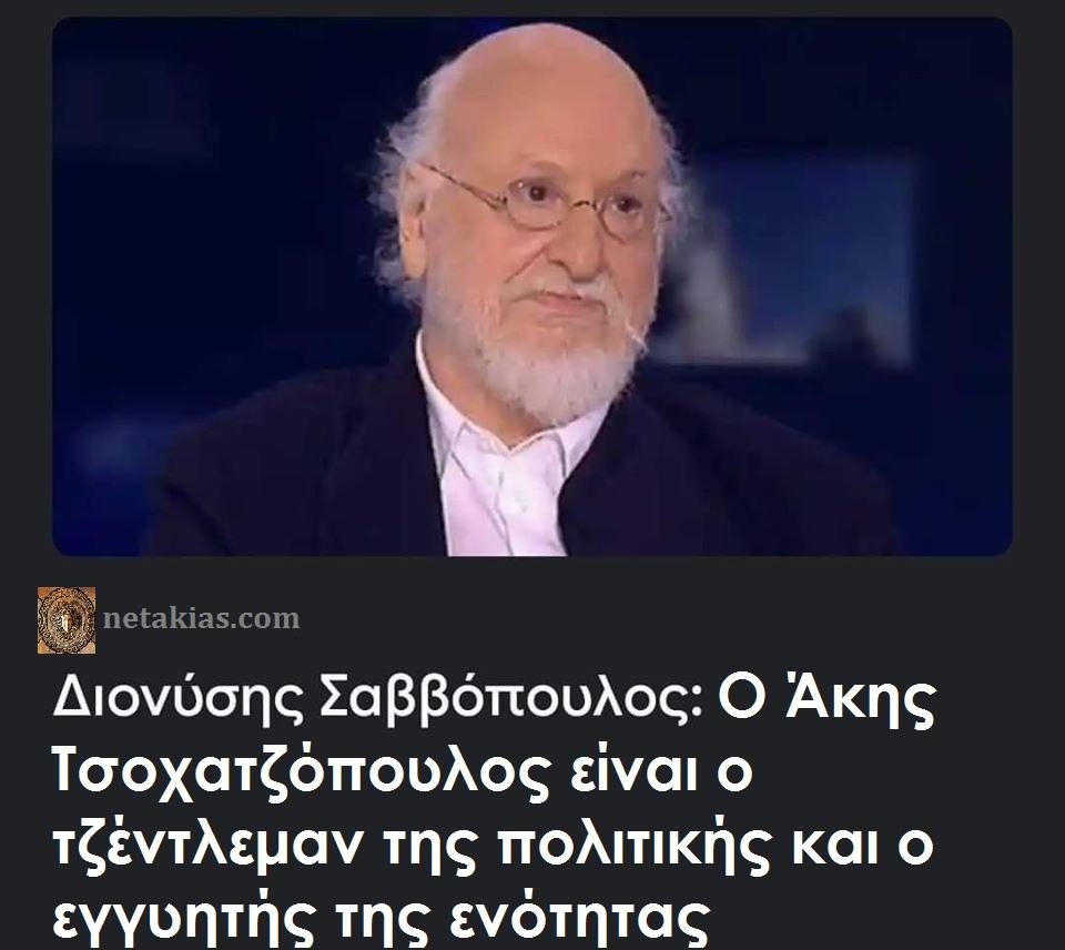 Σιχαμένοι Ελληνες : Όνειρο του Σαββόπουλου να γίνουμε η μύγα που πάει στο σκ…τό γι αυτό ψήφισε Μητσοτάκη [VIDEO @JeronymoBoss]