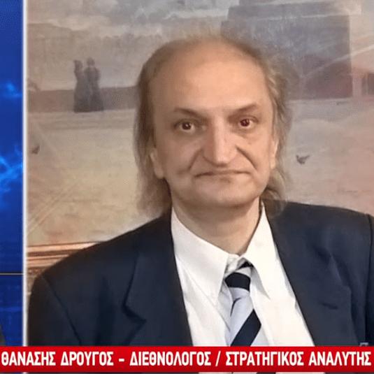 """Αθανάσιος Δρούγος """"Δεν πήγε καλά η συνάντηση Μητσοτάκη - Ερντογαν. Τα πράγματα θα χειροτερέψουν. Θα πρέπει να είμαστε συγκρατημένοι"""""""