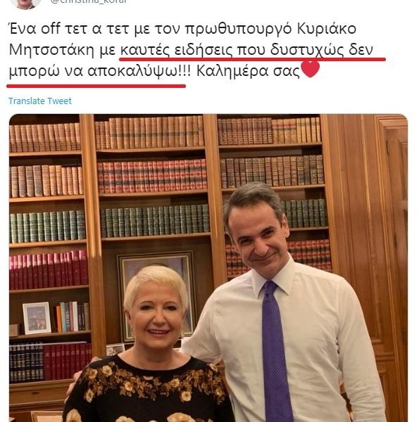 Και η Χριστίνα Κοράη στην σχολή της Μαρίας Σπυράκη που έκρυβε την είδηση κάτω από το μαξιλάρι