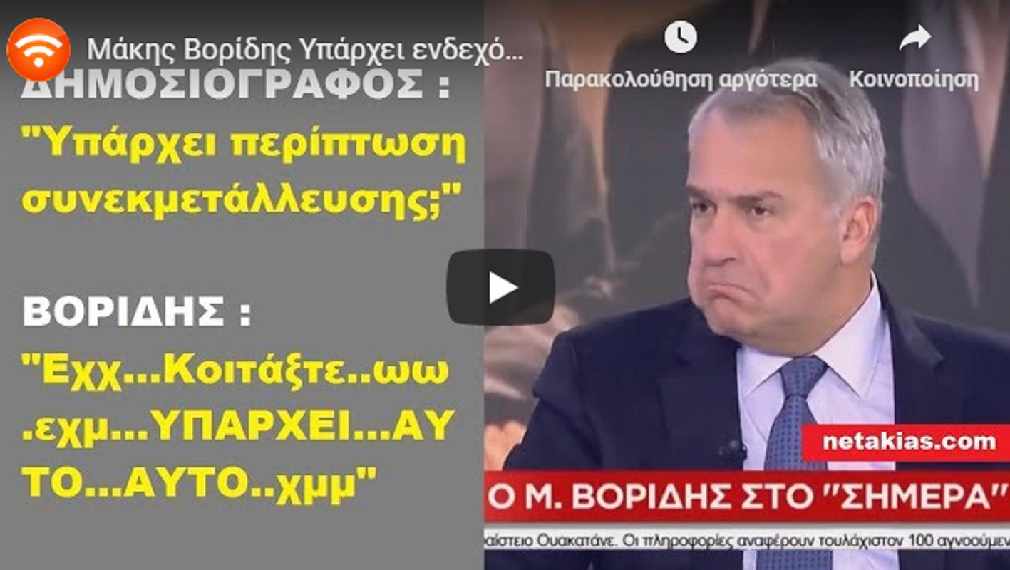 Μάκης Βορίδης : Υπάρχει ενδεχόμενο συνεκμετάλλευσης του Αιγαίου [ΒΙΝΤΕΟ]