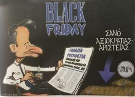 ΜΗΤΣΟΤΑΚΗΣ BLACK FRIDAY