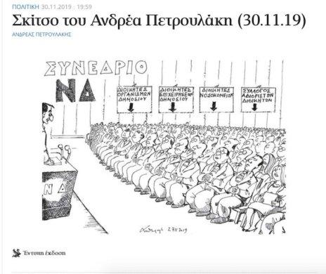 ΣΥΝΕΔΡΙΟ ΝΕΑΣ ΔΗΜΟΚΡΑΤΙΑΣ ΚΥΡΙΑΚΟΣ ΜΗΤΣΟΤΑΚΗΣ ΑΝΤΩΝΗΣ ΣΑΜΑΡΑΣ (6)