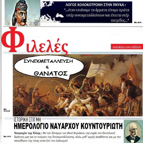 """Ο Θανάσης Μαυρίδης που στις 29 Γεναρη 2019 ειχε γράψει άρθρο με τίτλο: «Πουλάνε την Μακεδονία, αλλά στηρίζουν τον Μαδούρο!» Μετά τις εκλογές μας λέει ότι ο δρόμος της λογικής είναι η συνεκμετάλλευση του Αιγαίου με την Τουρκία https://www.dailymotion.com/video/x7p26oz [caption id=""""attachment_1095475"""" align=""""alignnone"""" width=""""837""""] Συνεκμετάλλευση ή θάνατος[/caption]"""