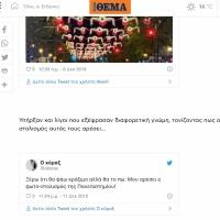 Το Πρώτο Θέμα πασάρει tweets από το 2012 για καινούργια για να στηρίξει τον στολισμό του Μπακογιάννη.