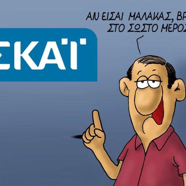 trollokratis skai skai.gr skaitv ΣΚΑΙ ΣΚΑΪ Σκάι #skai_xeftiles