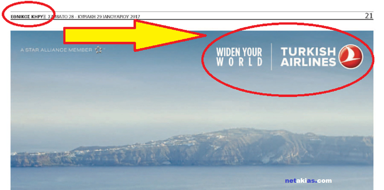 ΑΠΟΚΑΛΥΨΗ – Όταν υφυπουργός Εξωτερικών της Ελλάδας Αντώνης Διαματάρης πληρωνόταν από την Turkish Airlines [ΦΩΤΟ]