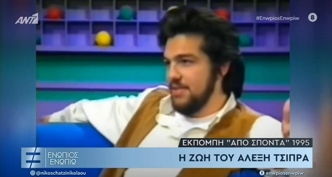 Αλέξης Τσίπρας Χατζηνικολάου: Από το γυμνάσιο μέχρι την Πρωθυπουργία  στο Ενώπιος Ενωπίω [VIDEO] #EnwpiosEnwpiw