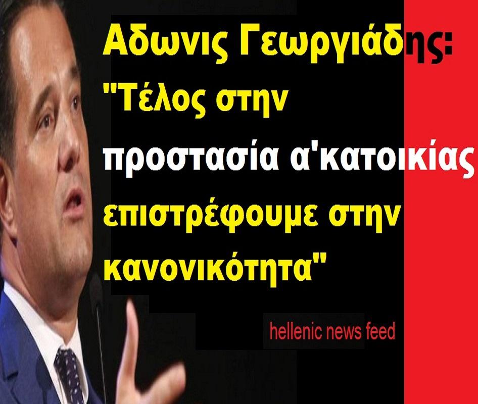 Αδωνις Γεωργιάδης: Θα σας πάρω τα σπίτια για να επιστρέψουμε στην κανονικότητα [ΒΙΝΤΕΟ]