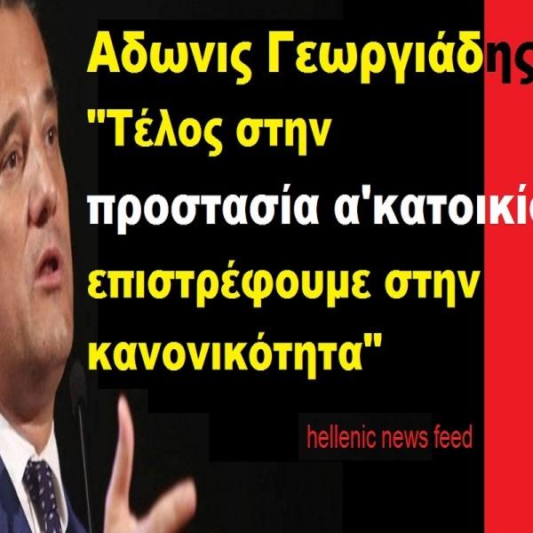 Αδωνις Γεωργιάδης: Επιστρέφουμε στην κανονικότητα και θα σας πάρουμε τα σπίτια. Σε συνέντευξη που παραχώρησε στην τηλεόραση του ΣΚΑΙ, ο Α. Γεωργιάδης επανέλαβε ότι μετά τις 30 Απριλίου παύει η πλήρης προστασία της πρώτης κατοικίας, με εντολή του ΔΝΤ. Παρά του ότι ΔΝΤ το έδιωξε η κυβέρνηση ΣΥΡΙΖΑ ΑΝΕΛ από τον Αύγουστο του 2018, κατά τον κ. Αδωνι Γεωργιάδη, η επιστροφή στην κανονικότητα σημαίνει πλειστηριασμοί και εξώσεις. https://www.youtube.com/watch?v=_ktE4GiWEqk&feature=youtu.be