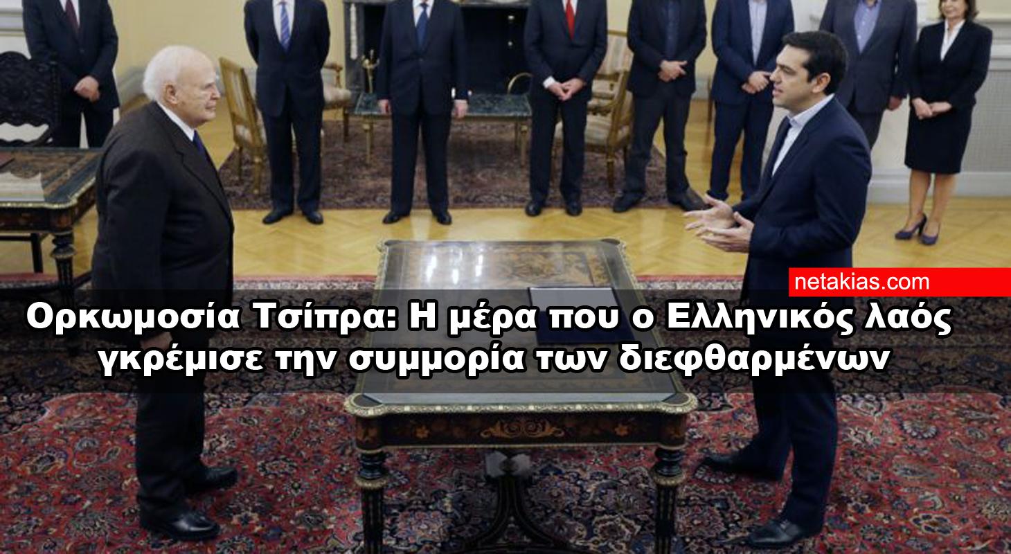 Ορκωμοσία Τσίπρα: Η μέρα που Ελληνικός λαός γκρέμισε την συμμορία των διεφθαρμένων [VIDEO]