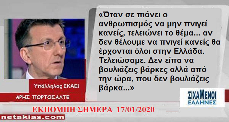 ΑΝΑΤΡΙΧΙΛΑ! Άρης Πορτοσάλτε: «Όταν σε πιάνει ανθρωπισμός να μην πνιγεί κανείς θα έρχονται όλοι στην Ελλάδα» [ΒΙΝΤΕΟ]