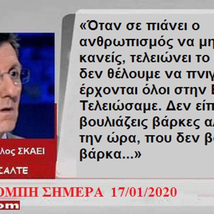 «Όταν σε πιάνει ο ανθρωπισμός να μην πνιγεί κανείς, τελειώνει το θέμα... αν δεν θέλουμε να πνιγεί κανείς θα έρχονται όλοι στην Ελλάδα. Τελειώσαμε. Δεν είπα να βουλιάζεις βάρκες αλλά από την ώρα, που δεν βουλιάζεις βάρκα...» Άρης Πορτοσάλτε, 17012020