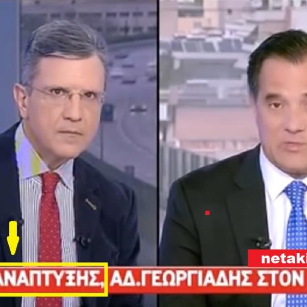 ΑΔΩΝΙΣ-ΓΕΩΡΓΙΑΔΗΣ ADONIS GERGIADIS