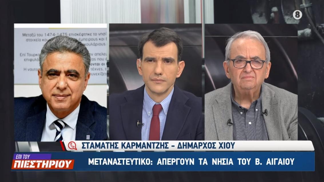 """Δήμαρχος Χίου Καρμαντζής (ΝΔ): """"Μας είπαν ότι τα νησιά θα απελευθερωθούν με την έλευση της Νέας Δημοκρατίας"""" #ΝΔ_θελατε"""