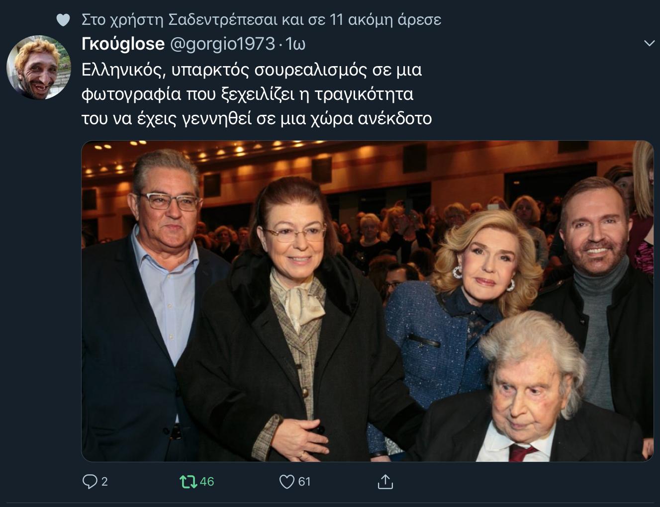 Ελληνικός, υπαρκτός σουρεαλισμός σε μια φωτογραφία που ξεχειλίζει η τραγικότητα του να έχεις γεννηθεί σε μια χώρα ανέκδοτο @gorgio1973
