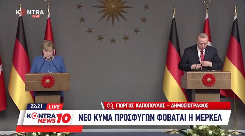 Συνάντηση Μέρκελ και Ερντογάν: Η απειλή για τα γεωπολιτικά συμφέροντα Γαλλίας και Ελλάδας [ΒΙΝΤΕΟ] #KontraNews10