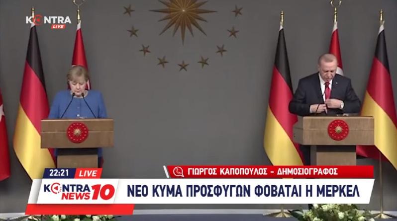 MERKEL-ERDOGAN-FRANCE-GREECE Συνάντηση Μέρκελ και Ερντογάν