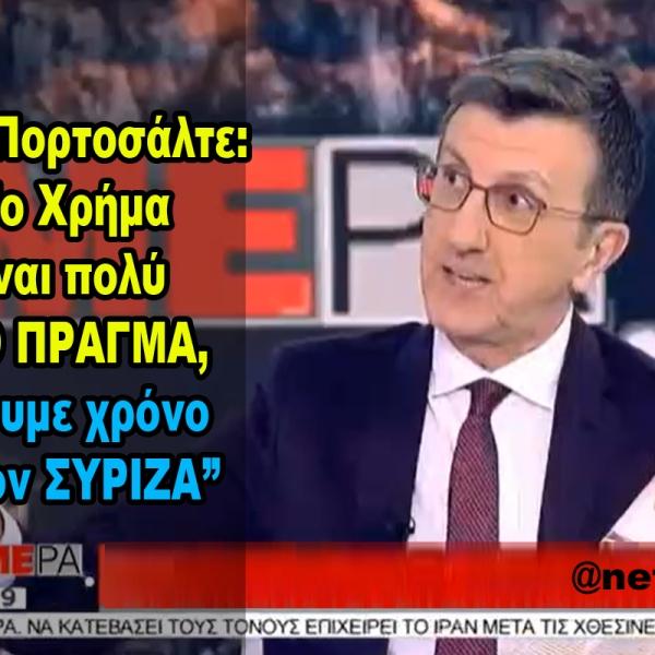 Το χρήμα είναι πολύ ιερό πράγμα, χάνουμε χρόνο με τον ΣΥΡΙΖΑ