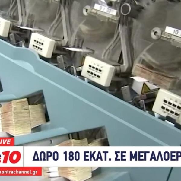 180 ΜΕΓΑΛΟΕΡΓΟΛΑΒΟ