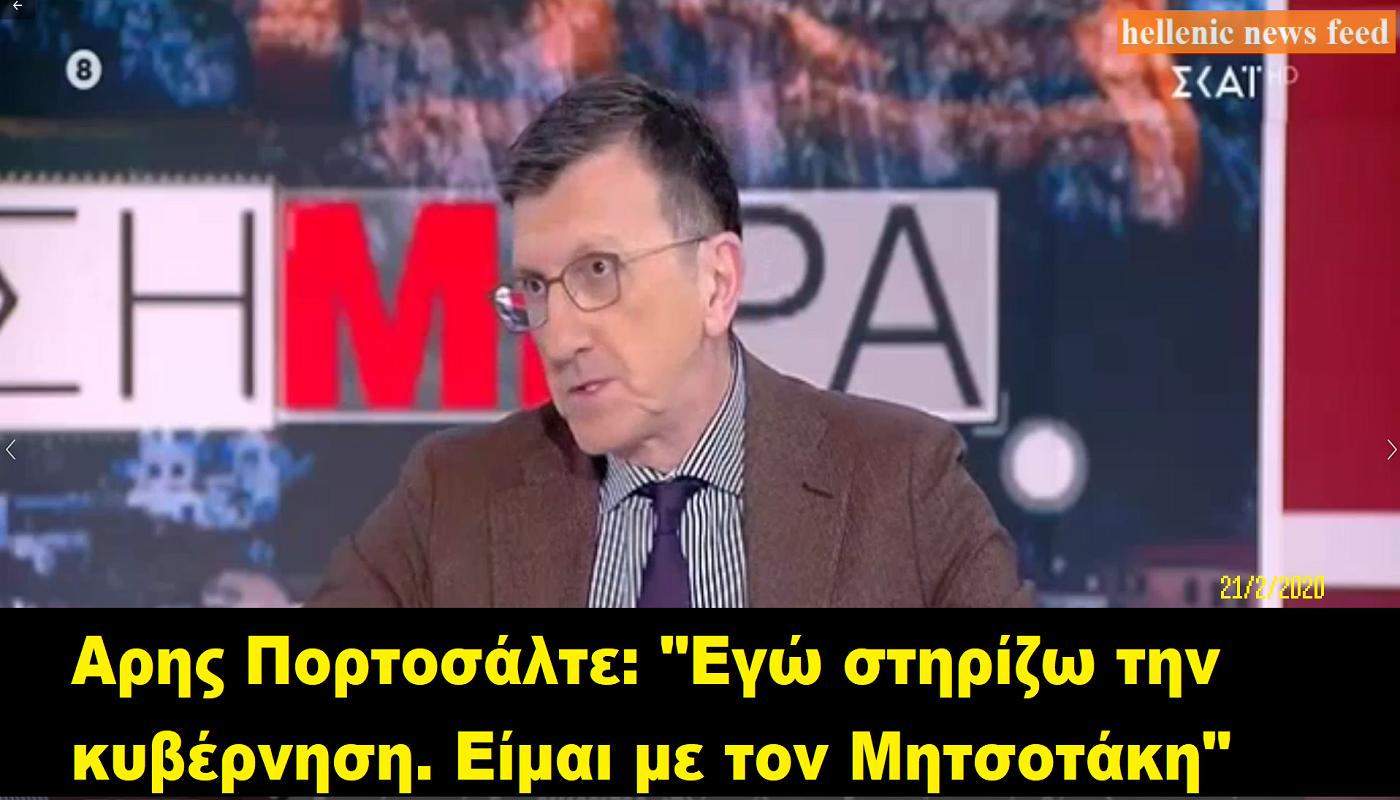 """Αρης Πορτοσάλτε: """"Εγώ στηρίζω την κυβέρνηση. Είμαι με τον Μητσοτάκη"""""""
