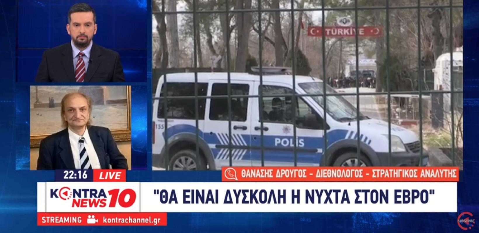 """🇹🇷 🇸🇾 🇷🇺 Θανάσης Δρούγος: """"Κρίσιμα τα επόμενα 24ώρα για Τουρκία Συρία Ρωσία και πρόσφυγες στον Έβρο"""" [ΒΙΝΤΕΟ]"""