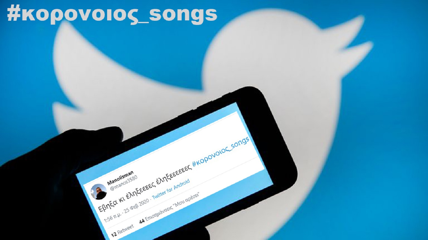 ΚΑΤΕΡΡΕΥΣΕ το twitter παραφράζοντας τραγούδια με θέμα τον….κορονοϊο και χασταγκ #κορονοιος_songs