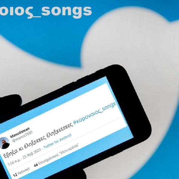 #κορονοιος_songs