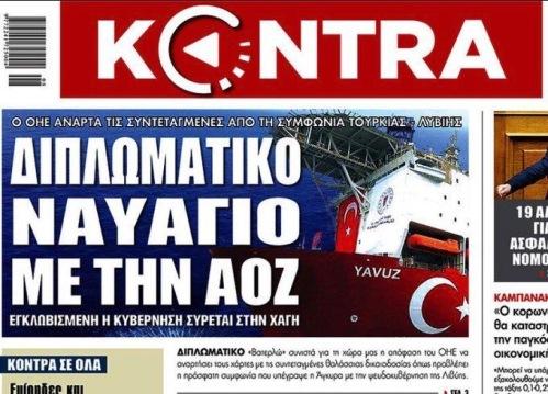 ΔΙΠΛΩΜΑΤΙΚΟ ΝΑΥΑΓΙΟ ΜΕ ΤΗΝ ΑΟΖ