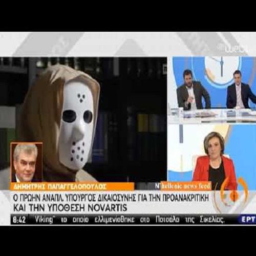 """Δημήτρης Παπαγγελόπουλος στην ΕΡΤ """"Θα κονιορτοποιήσω την διεφθαρμένη και παρανοϊκή συνιστώσα της ΝΔ"""" #Novartis #Νοβαρτις [ΒΙΝΤΕΟ]"""