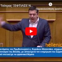 """Ο Αλέξης Τσίπρας ΞΕΦΤΙΛΙΣΕ ΝΔ ΠΑΣΟΚ : """"Μίζες, κρίση, εξοπλιστικά, Ακη, Γιάννο, Θαλασσοδάνεια τα κάνατε όλα σωστά"""" [ΒΙΝΤΕΟ]"""