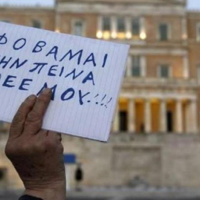 """ΑΓΑΝΑΚΤΙΣΜΕΝΟΙ ΣΤΟ ΣΥΝΤΑΓΜΑ 2011: """"ΦΟΒΑΜΑΙ ΤΗΝ ΠΕΙΝΑ ΘΕΕ ΜΟΥ"""""""