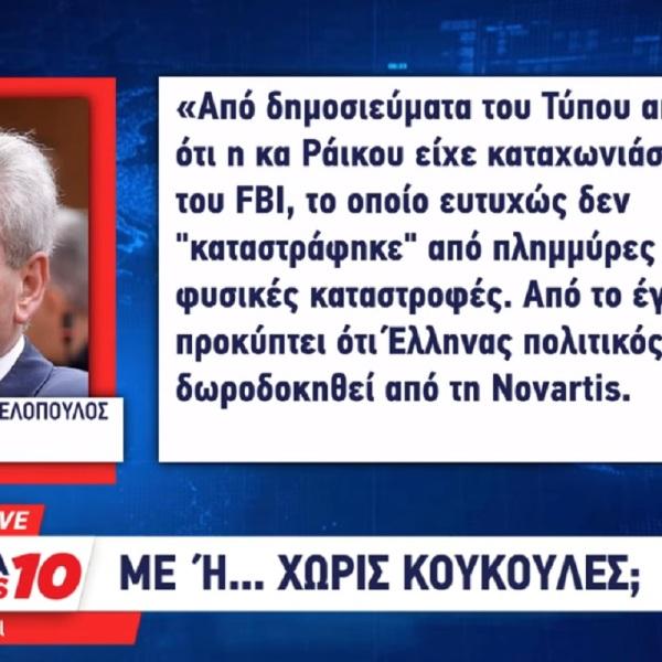 ΔΗΜΗΤΡΗΣ ΠΑΠΑΓΓΕΛΟΠΟΥΛΟΣ