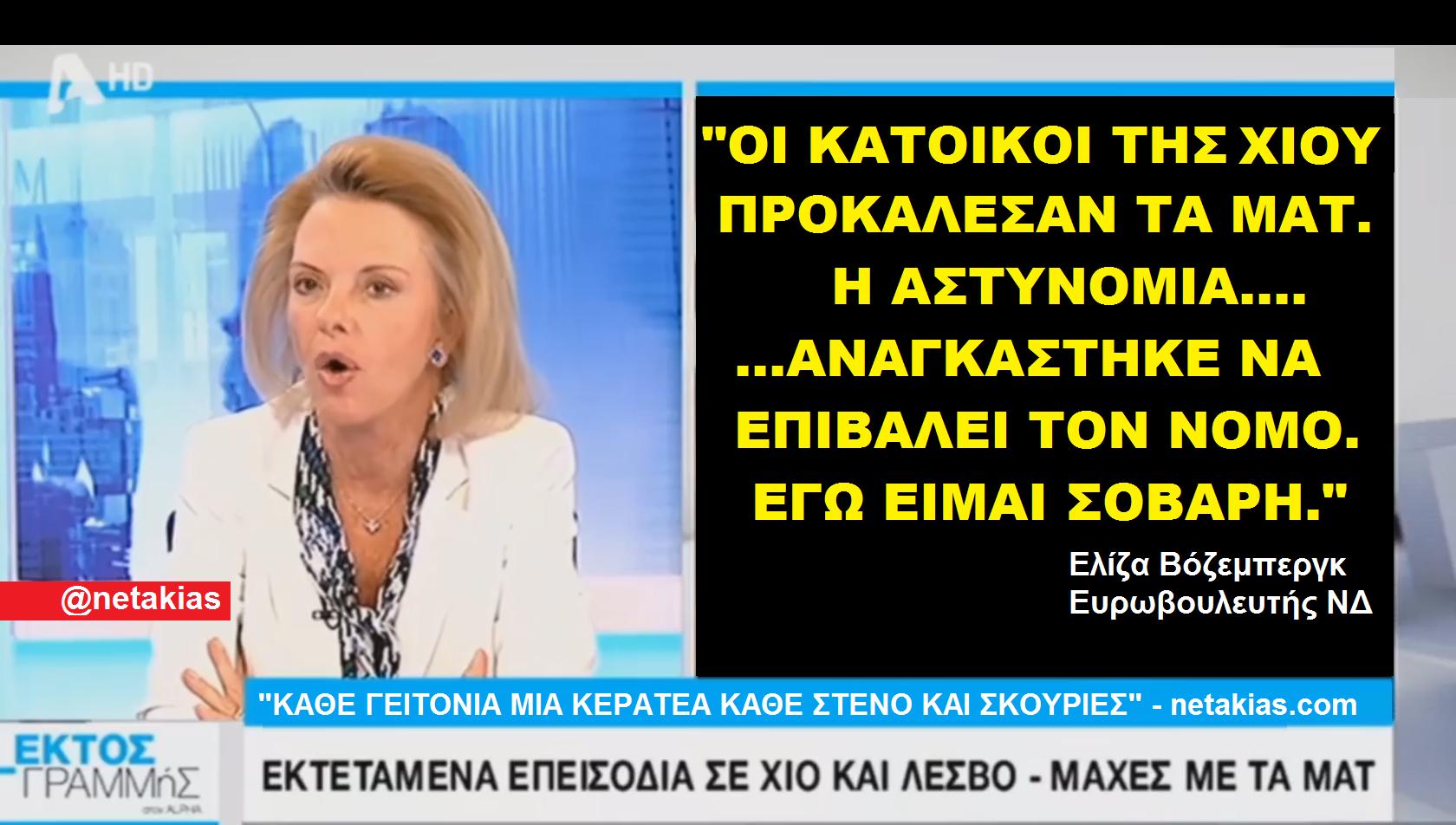 """""""Οι κάτοικοι της Χίου προκάλεσαν τα ΜΑΤ. Εγώ είμαι σοβαρή"""" Ελίζα Βόζεμπεργκ ευρωβουλευτής ΝΔ [ΒΙΝΤΕΟ]"""