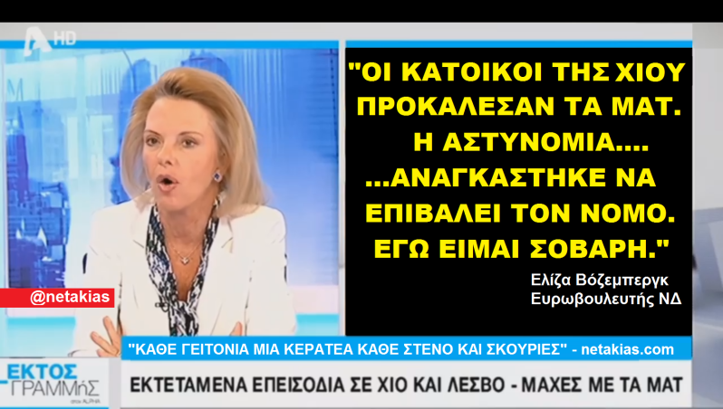 Ελίζα Βόζεμπεργκ ΕΛΙΖΑ ΒΟΖΕΜΠΕΡΓΚ Βόζεμπεργκ - Βρυωνίδη Ελισσάβετ Eliza Vozemberg MEP (@vozemberg) Eliza Vozemberg (@vozemberg)