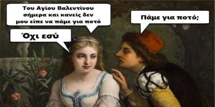 Ευχές Αγίου Βαλεντίνου με τις πιο ρομαντικές και αστείες ατάκες 2020 2021 (2)