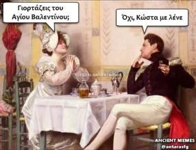 Ευχές Αγίου Βαλεντίνου με τις πιο ρομαντικές και αστείες ατάκες 2020 2021 (3)