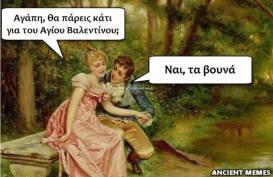 Ευχές Αγίου Βαλεντίνου με τις πιο ρομαντικές και αστείες ατάκες 2020 2021 (4)