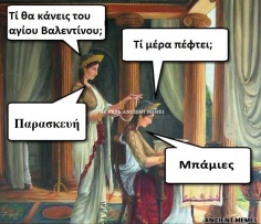 Ευχές Αγίου Βαλεντίνου με τις πιο ρομαντικές και αστείες ατάκες