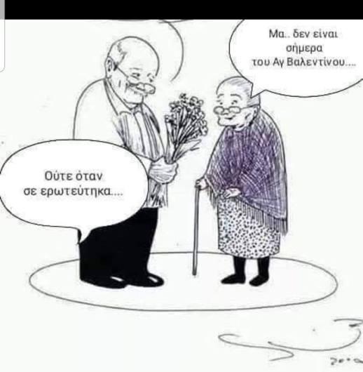 Ευχές Αγίου Βαλεντίνου με τις πιο ρομαντικές και αστείες ατάκες 2020 2021 (6)