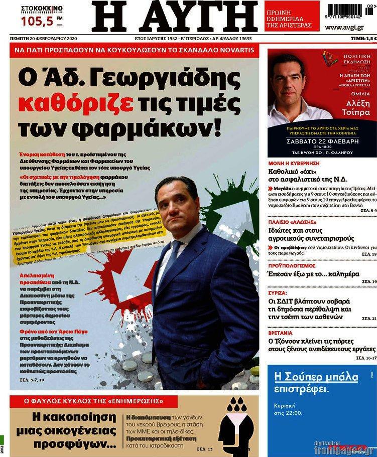 Ο Αδωνις Γεωργιάδης επιβεβαίωσε την αποκάλυψη της ΑΥΓΗΣ αλλά… [BINTEO] #Novartis #Νοβαρτις
